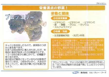 栄養教室_20130929_broccoli01
