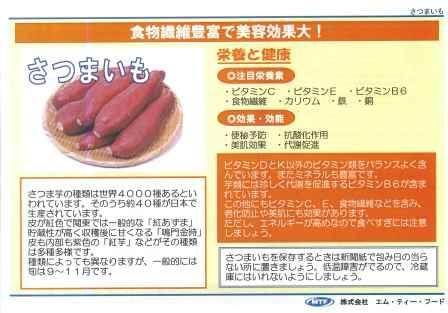 栄養教室_20131020_satsuma_01