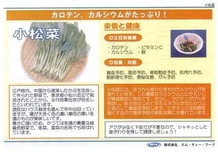 栄養教室_20131124_komatsu01