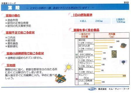 栄養教室_20140126_Japanese_white_radish_02