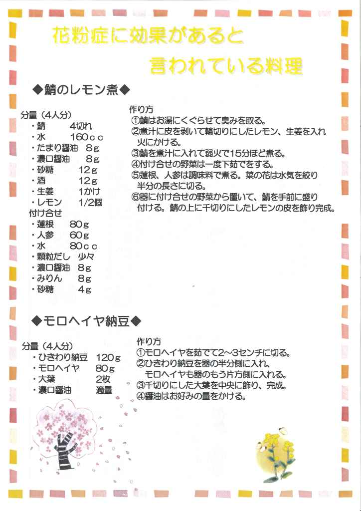 recipe_20140420_01