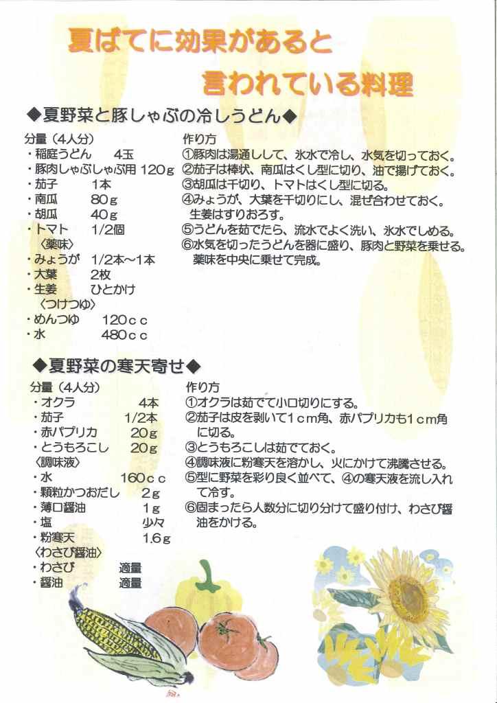 recipe_20140727_02