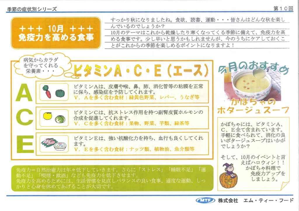 栄養教室_免疫力を高める食事20141001