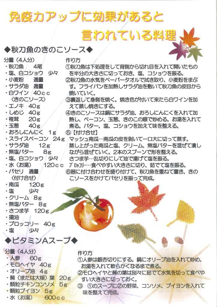 栄養教室_免疫力を高める食事20141002